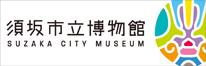 須坂市立博物館
