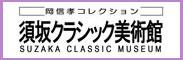 須坂クラシック美術館