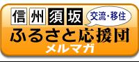 信州須坂ふるさと応援団へ
