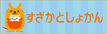 市立須坂図書館