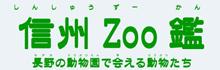 信州Zoo図鑑