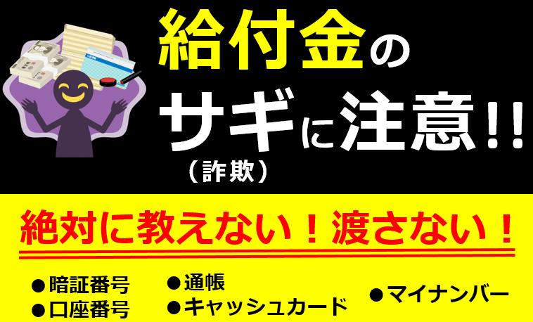 須坂 市 給付 金