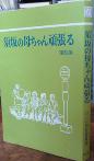 「須坂の母ちゃん頑張る」本の写真