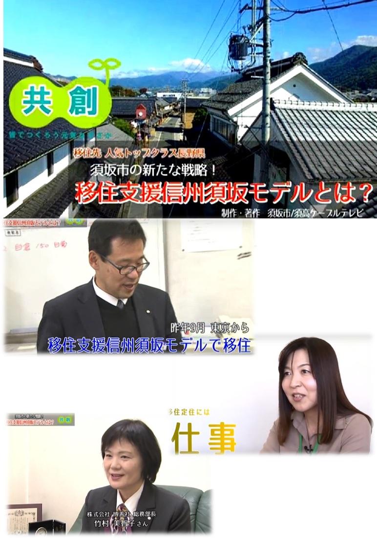 移住支援信州須坂モデルが番組になりました! 01