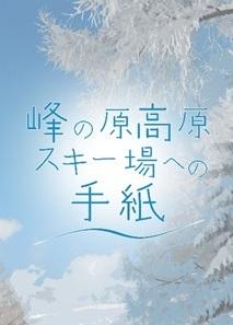 峰の原高原の冬01