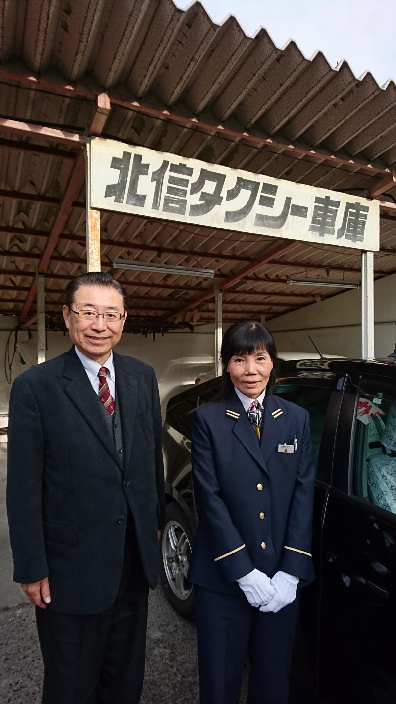 北信タクシー株式会社