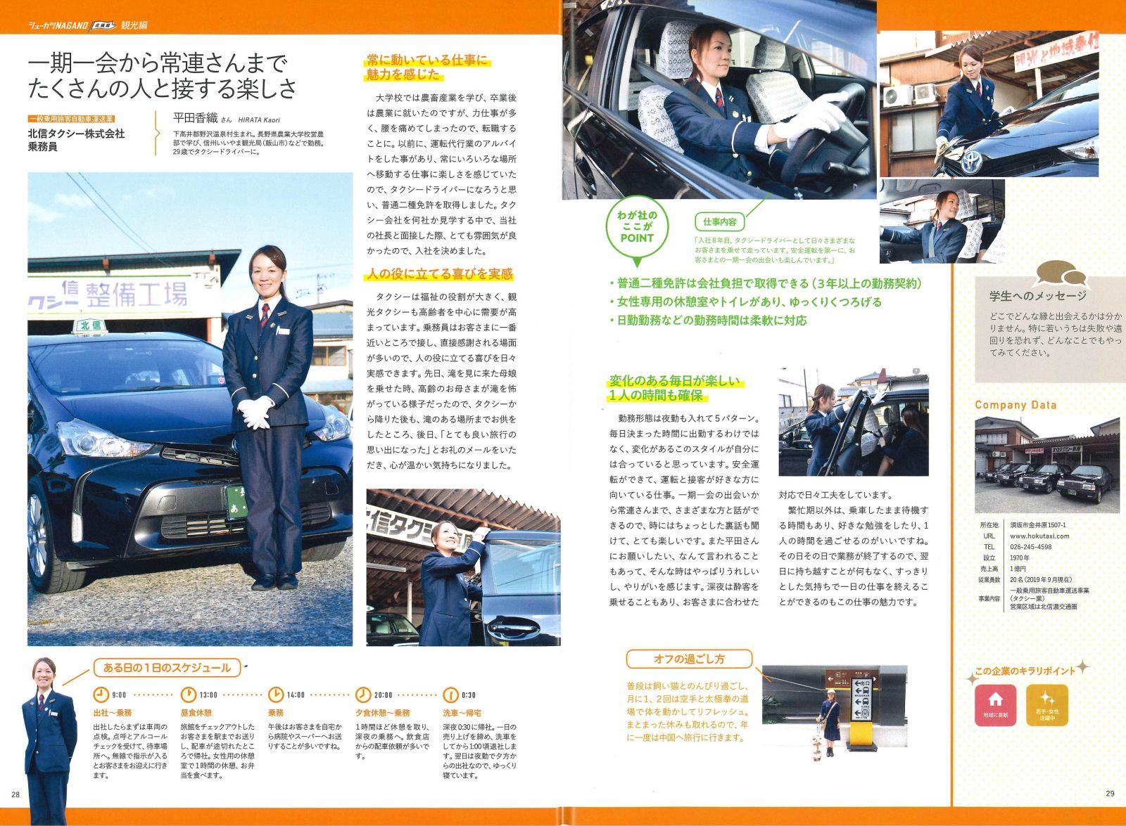 長野 タクシー 転職