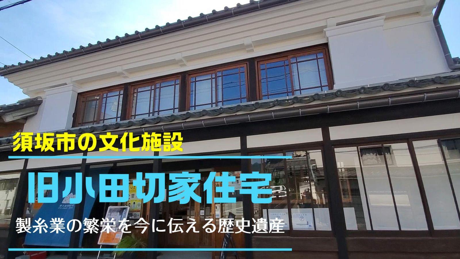 旧小田切家住宅