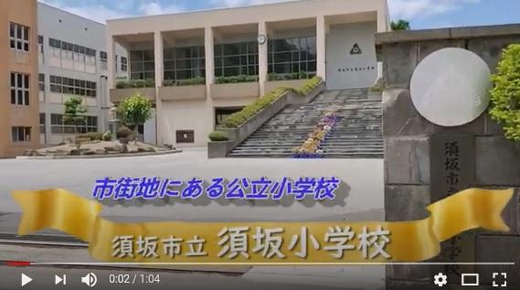 須坂小学校