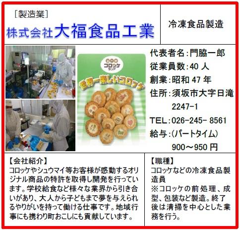 大福食品工業